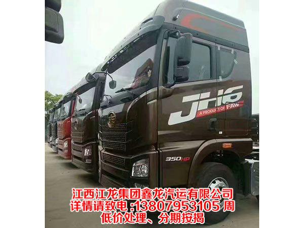 解放JH6拖頭