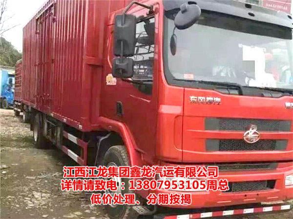 最新款柳汽東風乘龍M3,國四標準,7.8米車廂貨車,頂配電動