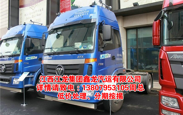 福田 歐曼ETX 5系重卡 336馬力 4X2 LNG牽引車