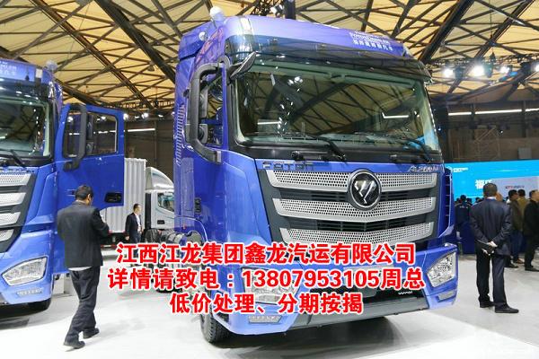 福田 歐曼EST重卡 490馬力 6X4牽引車(BJ4259