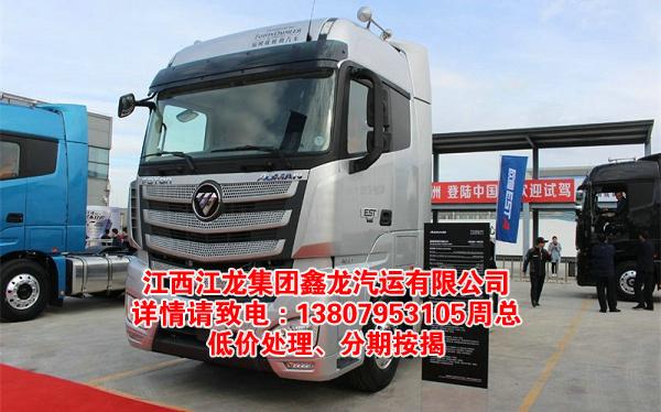 福田 歐曼EST重卡 超級卡車 460馬力 6X4牽引車