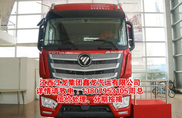 福田 歐曼EST重卡 460馬力 6X4牽引車(BJ4259